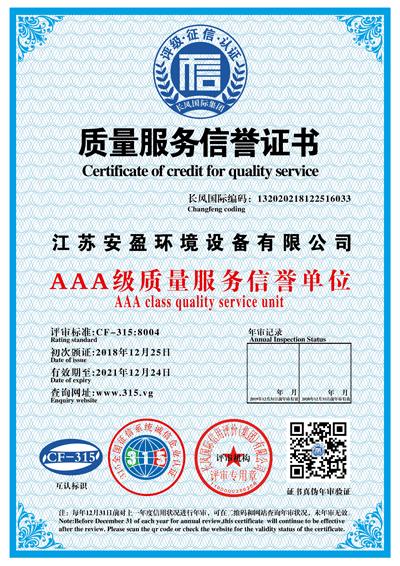 质量服务信誉证书.png