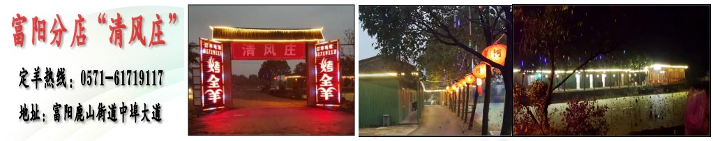杭州农庄,杭州周边农庄,清风店