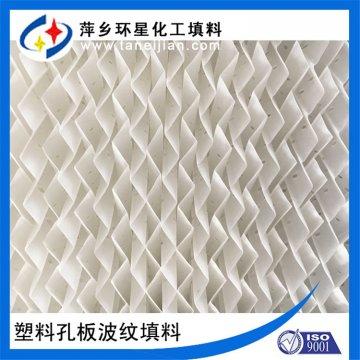 烟气脱硫专用塑料波纹填料 塑料规整填料
