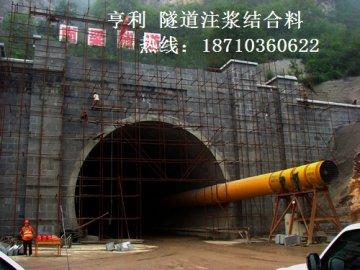 隧道注浆料