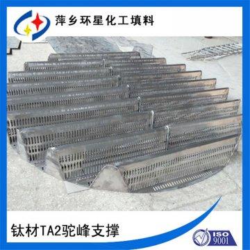 TA2钛材驼峰支撑