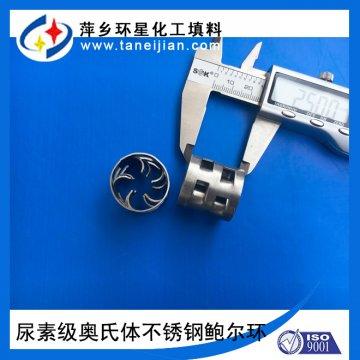 合成氨装置填料尿素级鲍尔环