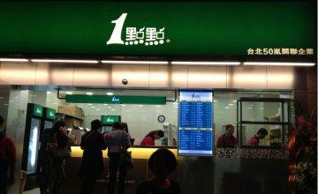 台北加盟店