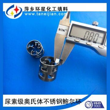 双相不锈钢鲍尔环 奥氏体尿素级316L鲍尔环填料