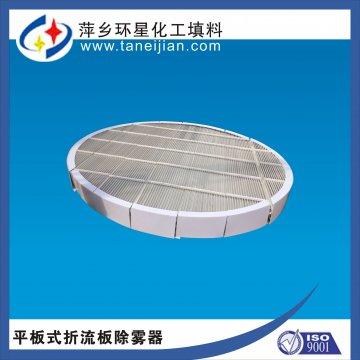 平板式折流板除雾器