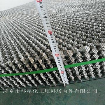 GEM252Y高效波纹规整填料 不锈钢PLUS 252y填料