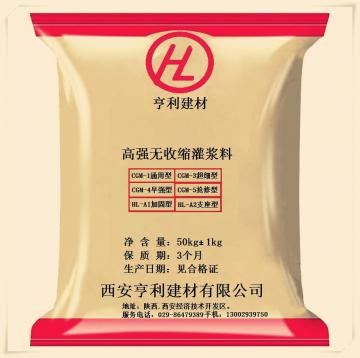 HL/CGM高强无收缩灌浆料