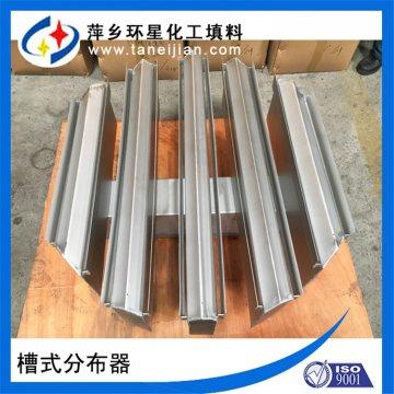 萍乡环星牌不锈钢槽式液体分布器装塔顶用于液体分布