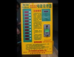 便民充电管理站
