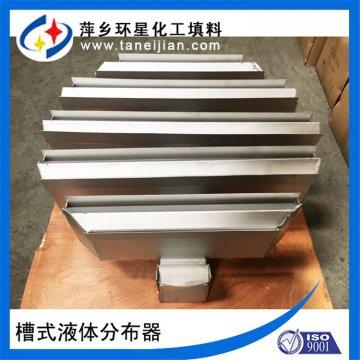 不锈钢槽式分布器 316L槽式分布器