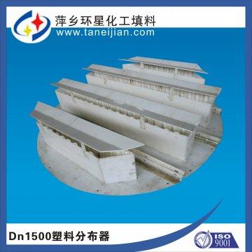 DN1500塑料分布器