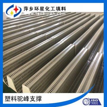 PVC/CPVC塑料驼峰支撑厂家