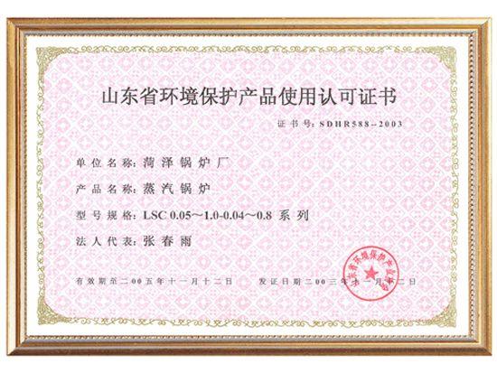 山東省環境保護產品使用認可證書