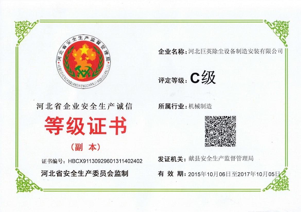 企业安全生产诚信等级证书.jpg
