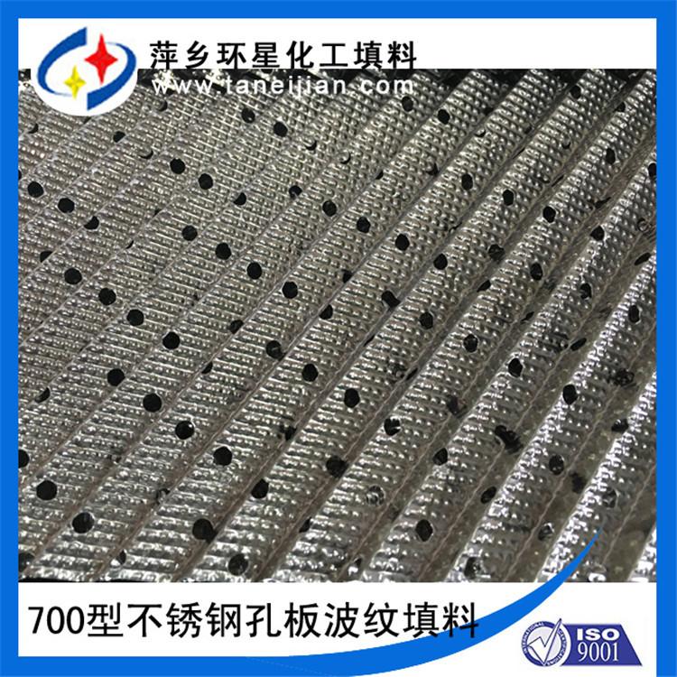 700型不锈钢孔板波纹4.jpg