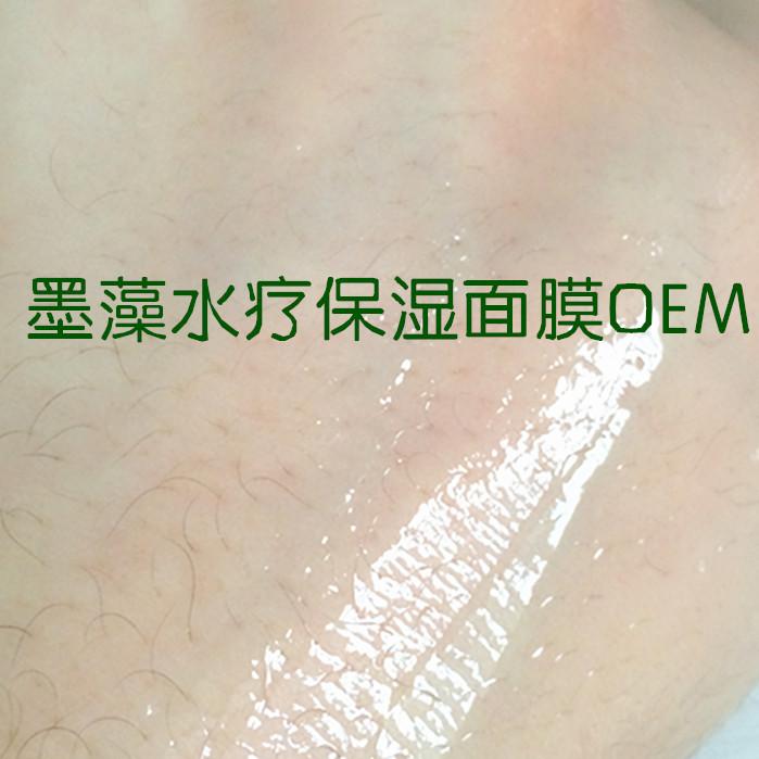 墨藻水疗保湿面膜OEM小批量加_20141211_13062754897184250_000.jpg