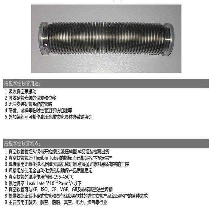 KF型真空金属软管