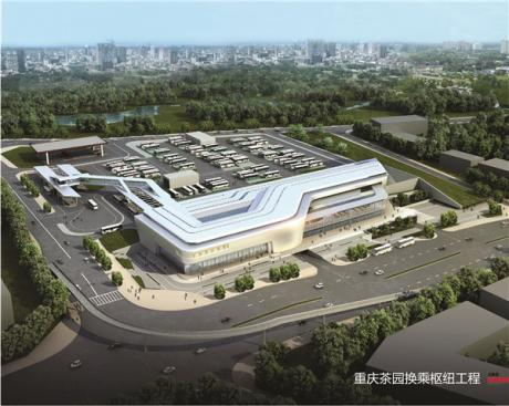 重庆茶园换乘枢纽工程