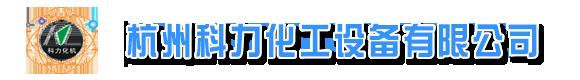 精馏塔-杭州科力化工设备有限公司