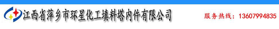 江西省萍乡市环星化工填料塔内件有限公司