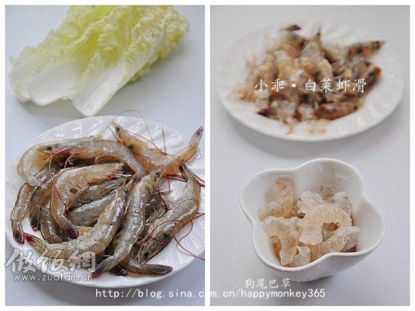 白菜虾滑1