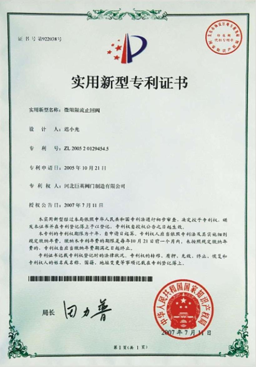 专利证书2.jpg