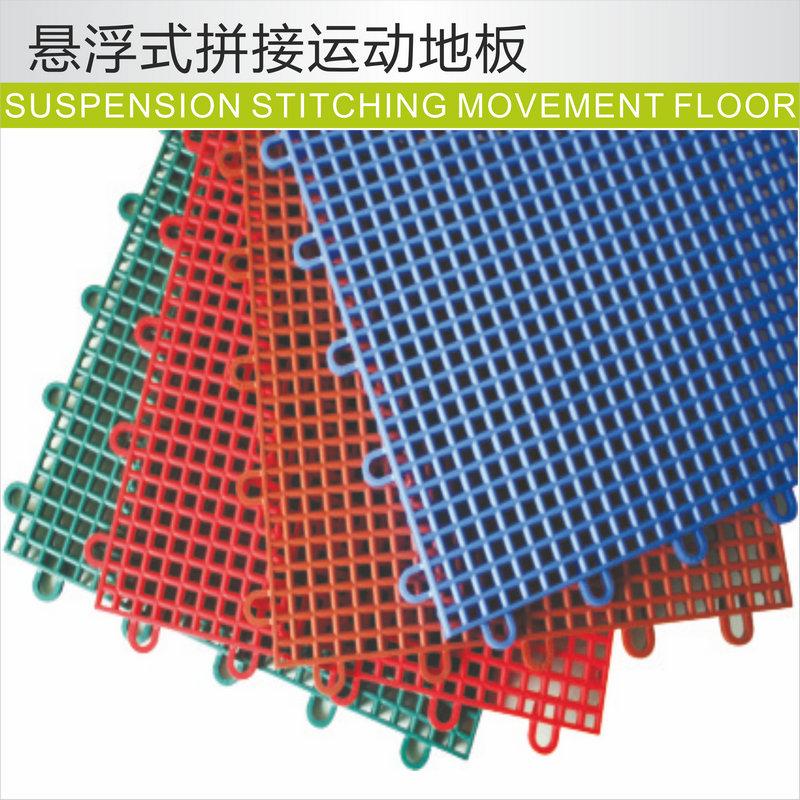 懸浮式拼裝運動地板.jpg