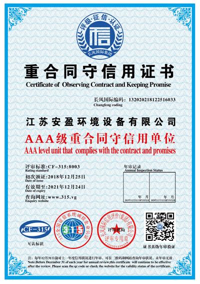AAA级重合同守信用证书.png