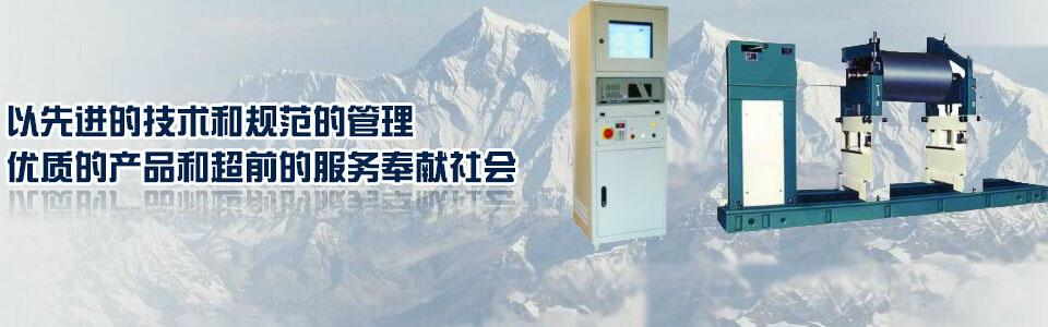 平衡机,动平衡机,上海申众平衡机