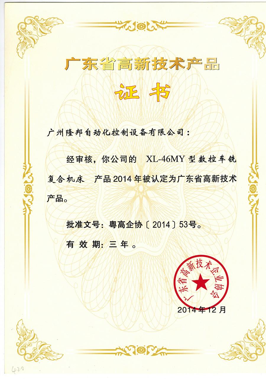 广东声高新技术产品证书XL-46MY.jpg