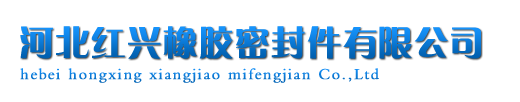 橡胶密封条公司logo