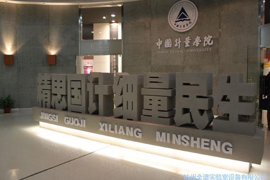 中国计量学院研究院