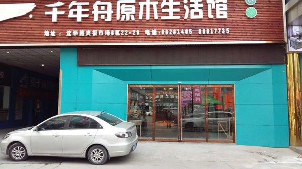 千年舟原木生活馆