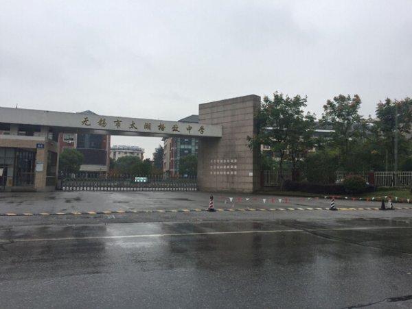 无锡市太湖格致中学脉冲电子围栏系统