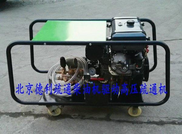 柴油机驱动下水道高压疏通机