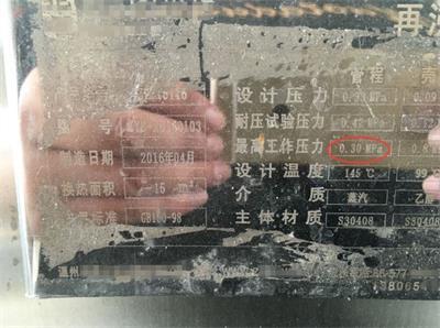2不符合要求再沸器产品铭牌2.jpg