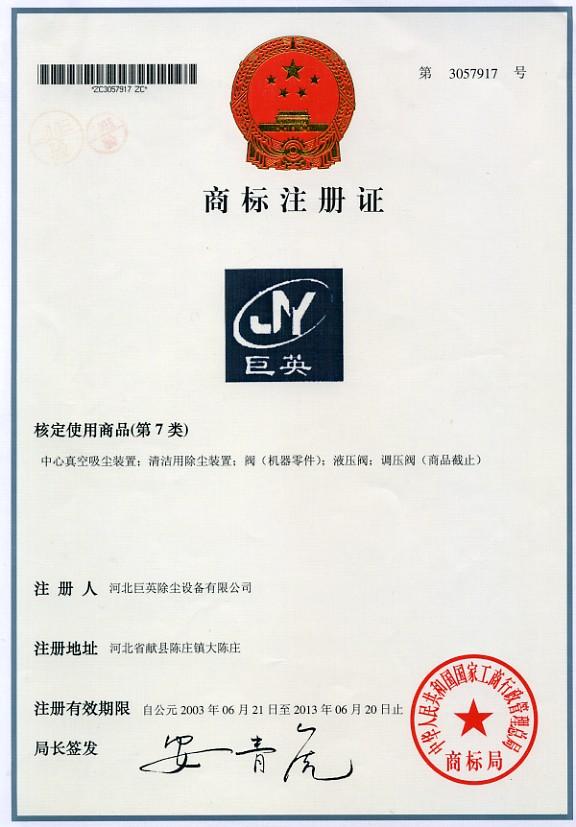 商标注冊證.jpg