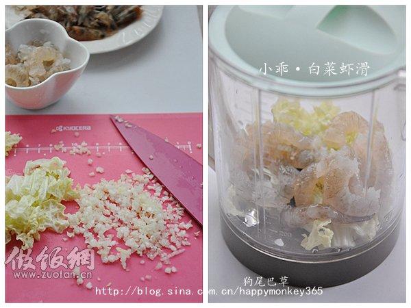 白菜虾滑2