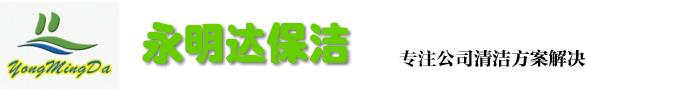 北京开荒保洁公司