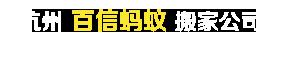 杭州百信蚂蚁搬家公司
