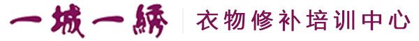 创业好项目-绣补培训-手推绣培训-绣花定制-织补培训-修补衣服-Logo