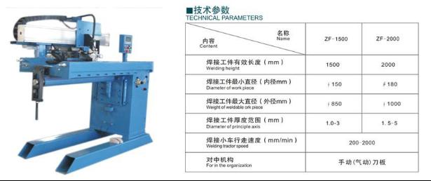 直缝焊接专机.png