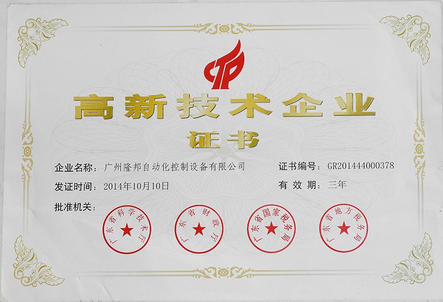 高新技术企业证书.jpg