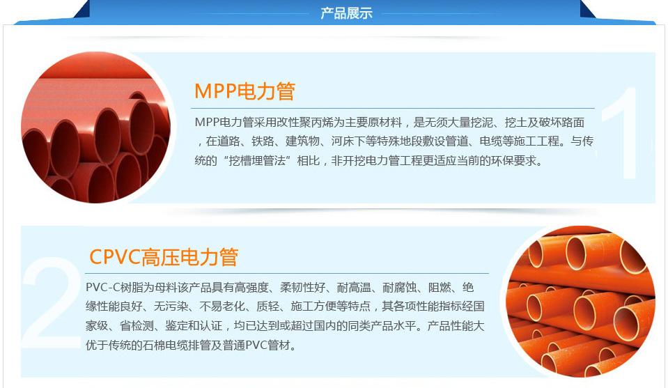 mpp电力管价格,cpvc电力管