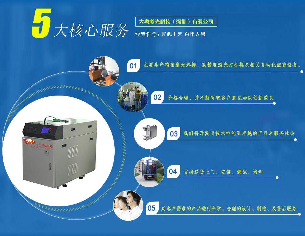 大粤激光主要生产高精度激光焊接机、激光打标机