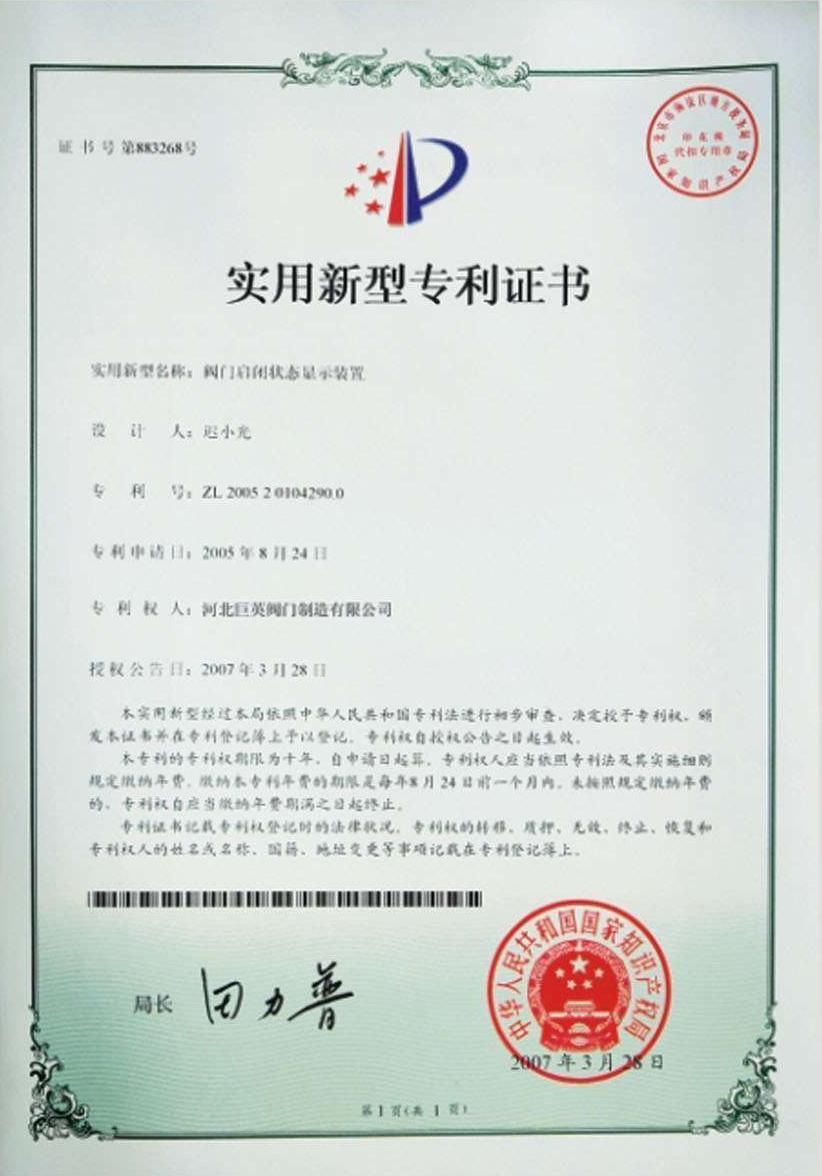 专利证书4.jpg