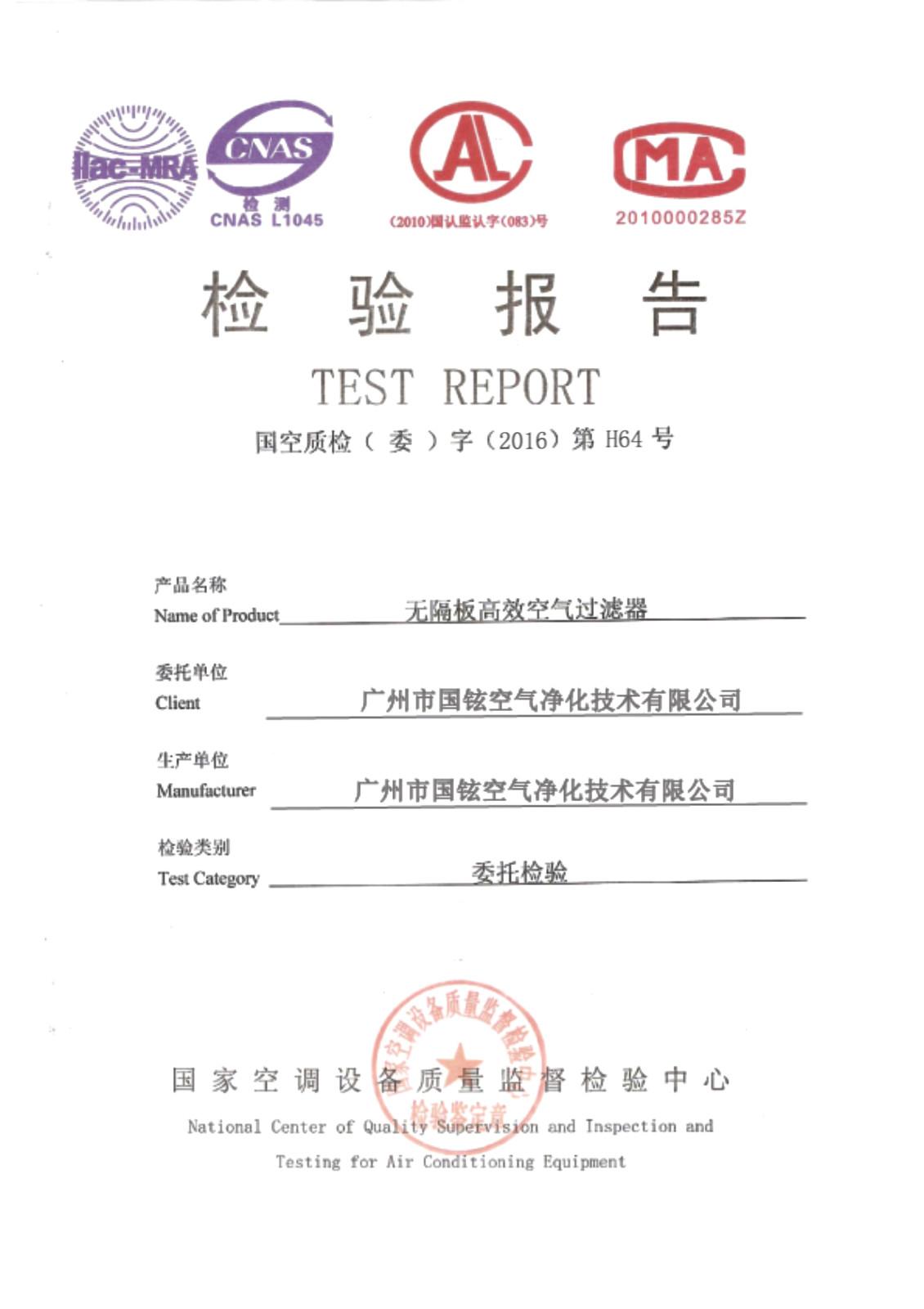國鉉無隔板高效檢測報告01.jpg