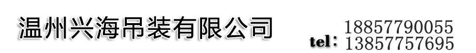 温州合生隆设备租赁有限公司