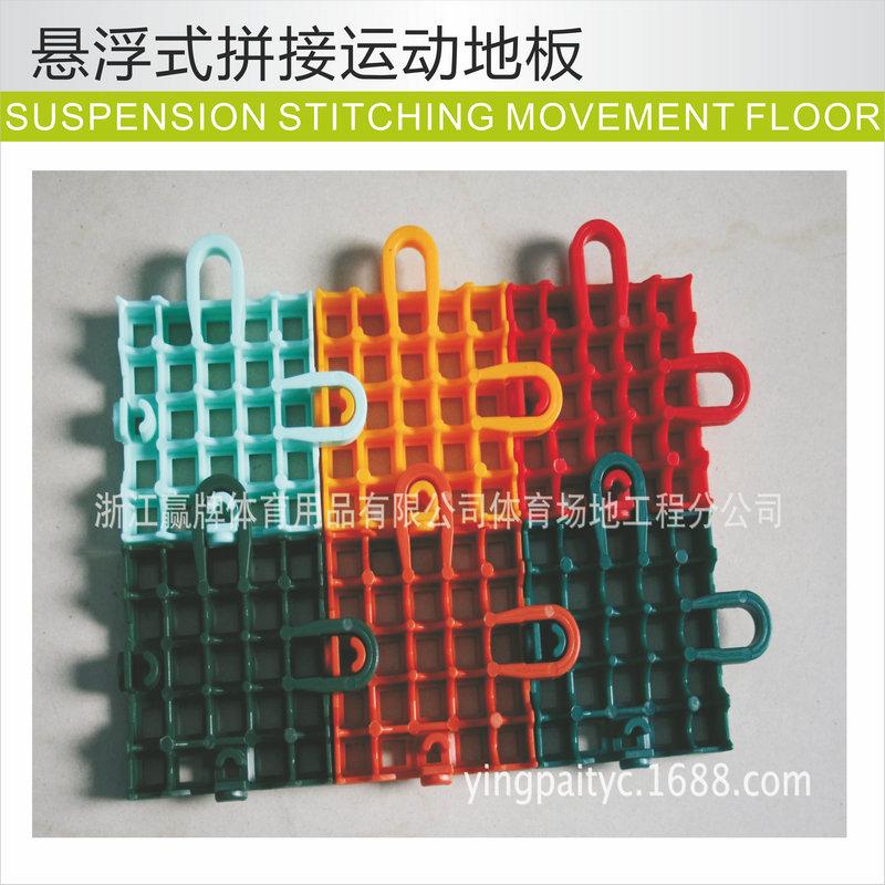 懸浮式拼裝運動地板2.jpg