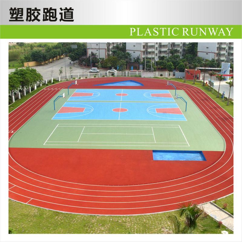 混合型塑膠跑道_副本.jpg